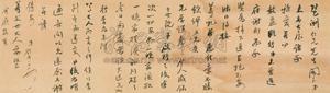 书法尺牍 calligraphy by gu yun