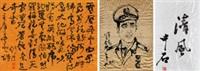 书法 人物像 (二帧) 镜心 水墨缎本 (calligraphy and figure) by various chinese artists