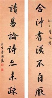七言书法对联 (couplet) by zeng guofan