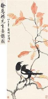 双喜图 by xu beihong