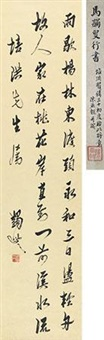 行书七言诗 (poem in running script) by ma yifu