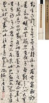 草书 by emperor qianlong