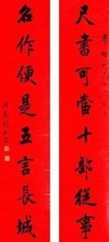 八言书法对联 (couplet) by liu chunlin