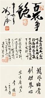 翰墨册 册页 (八开选三) 纸本 (8 works) by various chinese artists
