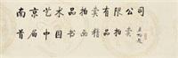 行书 镜片 纸本 by qi gong