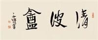 """行书""""清波盫"""" by feng zikai"""