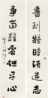 行书对联 (couplet) by jiang guodong
