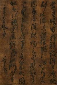 """草书""""黄石斋先生大涤函书"""" by huang daozhou"""