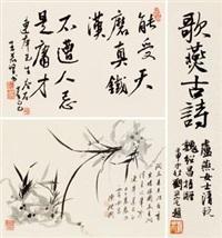 夕照飞霞册 册页 (十三开选三) 设色纸本 (13 works) by various chinese artists