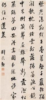 书法 (calligraphy) by liu tongxun