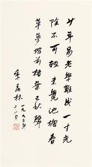 行书七言诗 by ji xianlin