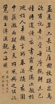 楷书 by liu chunlin