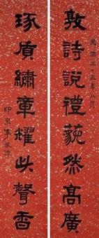 行书对联 (couplet) by li genyuan