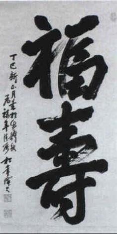 zwei schriftzeichen fukuju glück und langes leben by suzuki shonen