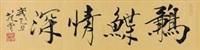 鳒鲽情深 镜心 水墨纸本 (painted in 2009 calligraphy) by fan zeng