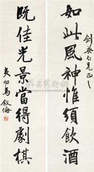 行书七言联 (二幅) (calligraphy) (couplet) by ma xulun