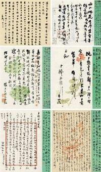 名家书翰册 册页 (八开选六) 纸本 (8 works) by various chinese artists