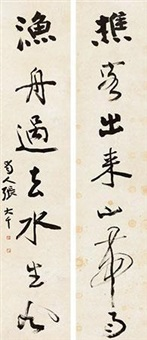 行书七言联 (couplet) by zhang daqian