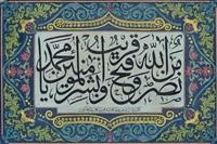 calligraphic composition by mir'ata muhammad qawsanji qandahari