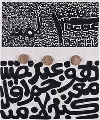 cielo e terra by hassan fathi