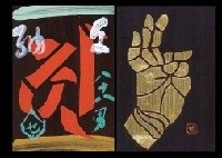 siddham alphabet (+ a hand of buddah, lrgr; 2 works) by keisuke serizawa