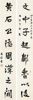 八言书法对联 (couplet) by lin yutang