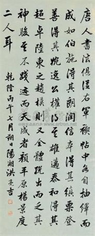 行书 calligraphy in running script by hong liangji