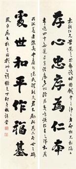 七言书法对联 (couplet) by lin yutang