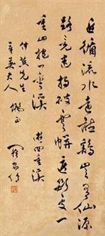 行书《游四重溪》 by luo jialun