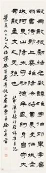 隶书 节临汉司隶校尉杨淮表纪 by xu sangeng