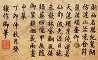 御笔书法 by emperor jiaqing