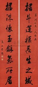 行书对联 (couplet) by chong qi