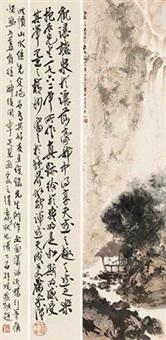 观瀑听泉 by fu baoshi