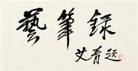 """行书""""艺笔录"""" by ai qing"""