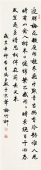 书法 镜心 水墨纸本 (painted in 2011 calligraphy) by ma yumin
