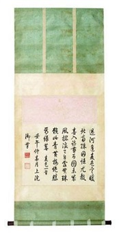 书法 by emperor qianlong