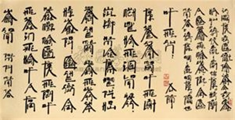 新英文书法 new english calligraphy by xu bing