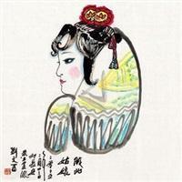陕北姑娘 by liu wenxi