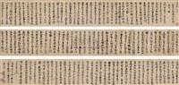 thousand character classic in cursive script by zhan jingfeng