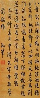 御笔书法 by emperor qianlong