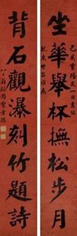 楷书八言联 对联片 (couplet) by jia jingde
