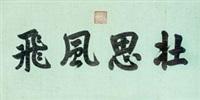 书法 by empress dowager cixi