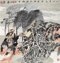 山居图 by liang zhanyan