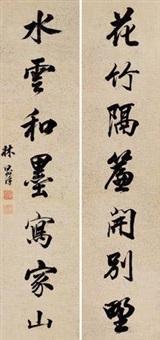 行书 七言联 对联 (couplet) by lin zexu