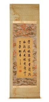 书法 by emperor kangxi
