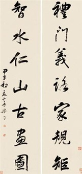 行书 七言联 对联 (couplet) by liang tongshu