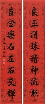 running script (couplet) by xia tonghe