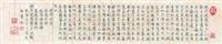御笔心经 (album of 10) by emperor qianlong