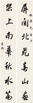 行书七言 对联 (couplet) by zhou shoujuan