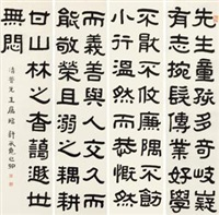 隶书 (calligraphy) (in 4 parts) by xu chengyao